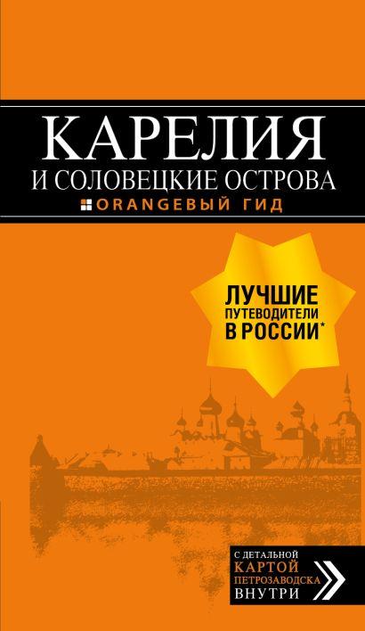 Карелия и Соловецкие острова: путеводитель + карта. 3-е изд., испр. и доп. - фото 1