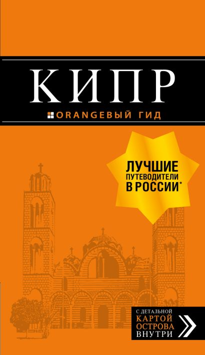 Кипр: путеводитель. 6-е изд., испр. и доп. - фото 1