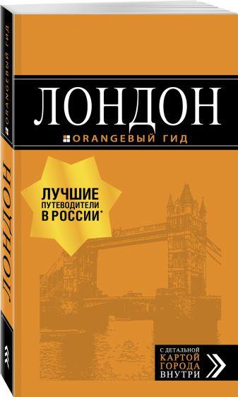Рэмптон Г. - Лондон: путеводитель. 7-е изд., испр. и доп. обложка книги