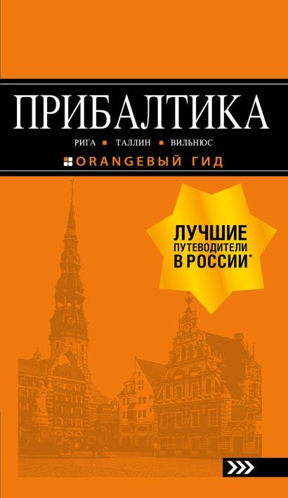 ПРИБАЛТИКА: Рига, Таллин, Вильнюс: путеводитель 6-е изд., испр. и доп. - фото 1