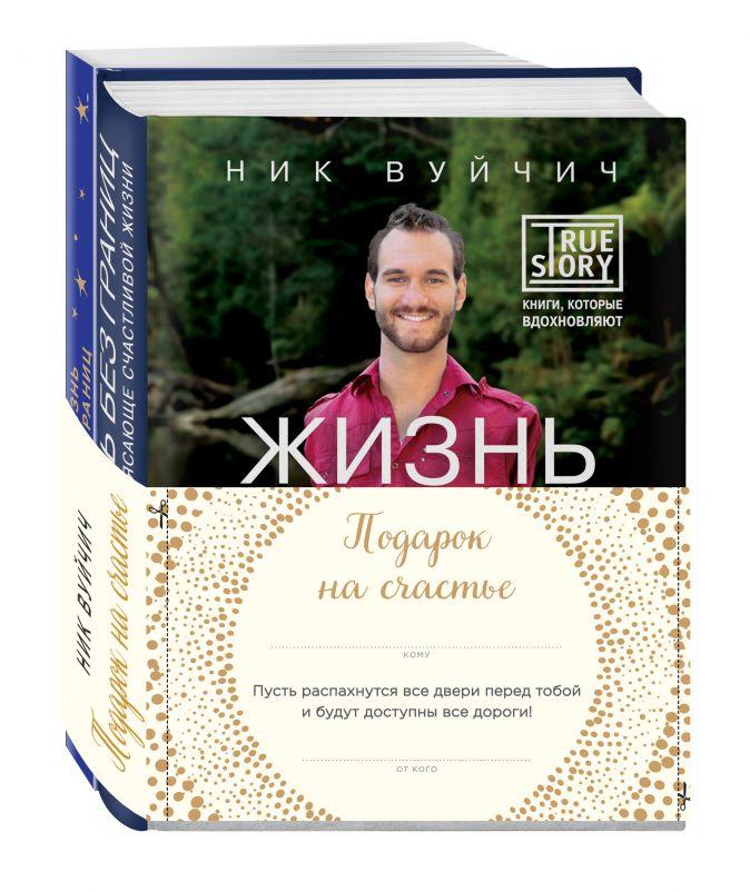 Вуйчич Н. - Подарок на счастье от Ника Вуйчича обложка книги