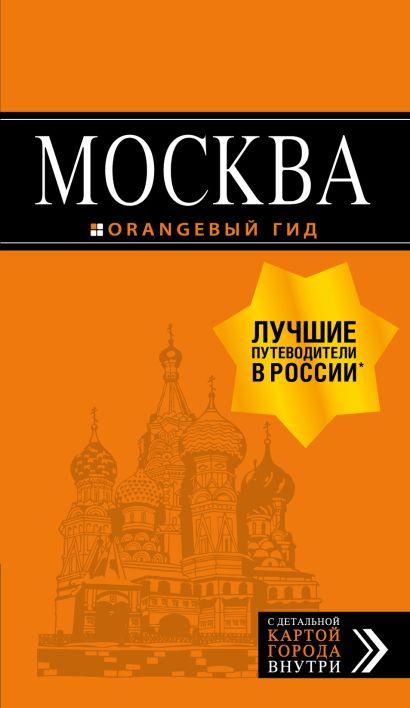 Москва: путеводитель + карта.7-е изд., испр. и доп. - фото 1