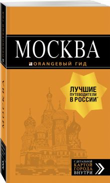 Москва: путеводитель + карта.7-е изд., испр. и доп.