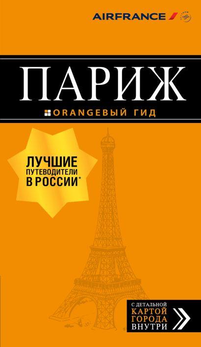 Париж: путеводитель + карта. 11-е изд., испр. и доп. - фото 1
