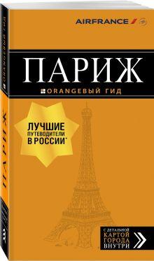 Париж: путеводитель + карта. 11-е изд., испр. и доп.