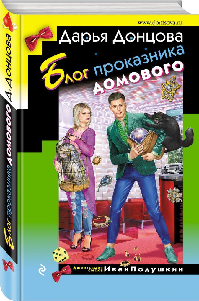 Дарья Донцова - Блог проказника домового обложка книги