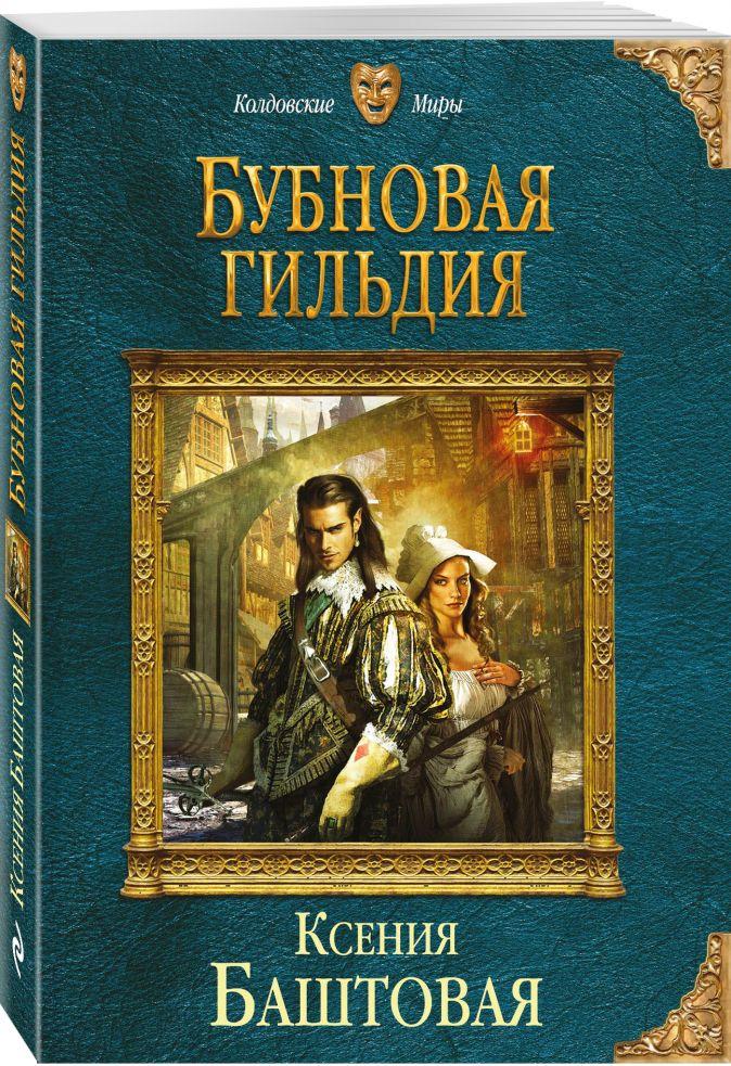 Ксения Баштовая - Бубновая гильдия обложка книги