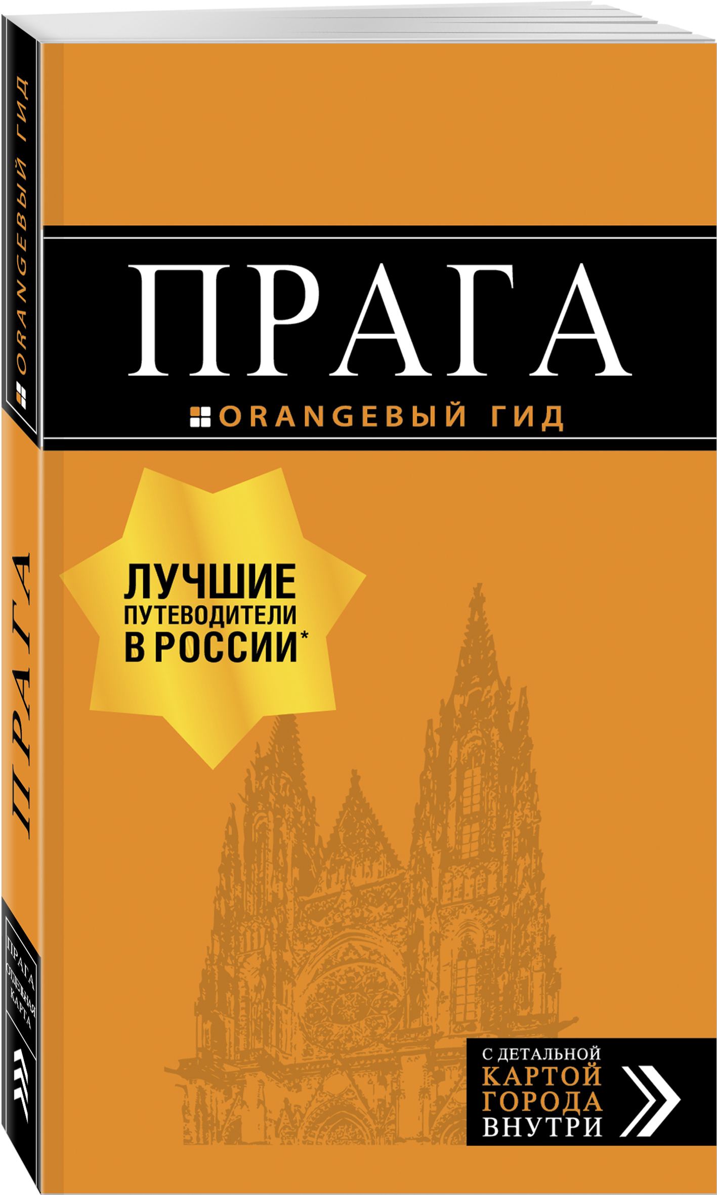 Прага: путеводитель + карта. 9-е изд., испр. и доп. эксмо санкт петербург путеводитель карта 10 е изд испр и доп
