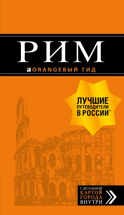 Рим: путеводитель + карта. 10-е изд., испр. и доп. - фото 1