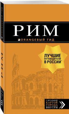 Рим: путеводитель + карта. 10-е изд., испр. и доп.