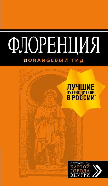 Флоренция: путеводитель + карта. 4-е изд., испр. и доп. - фото 1