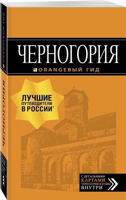 Черногория: путеводитель. 6-е изд., испр. и доп. - фото 1
