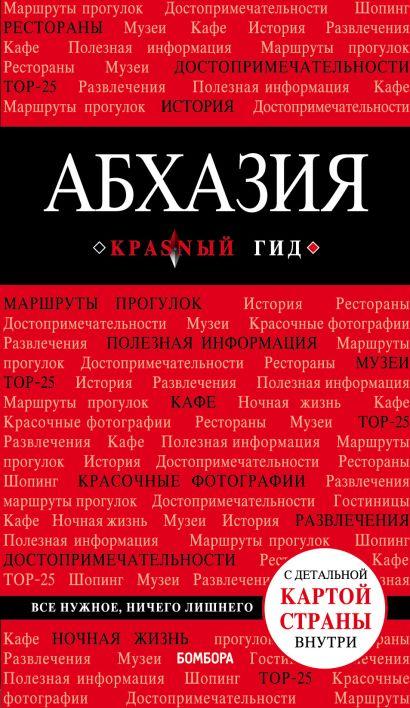 Абхазия. 4-е изд., испр. и доп. - фото 1