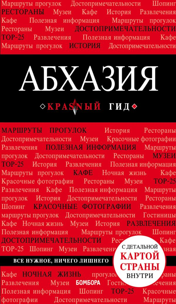 Гарбузова Александра Сергеевна Абхазия. 4-е изд., испр. и доп.