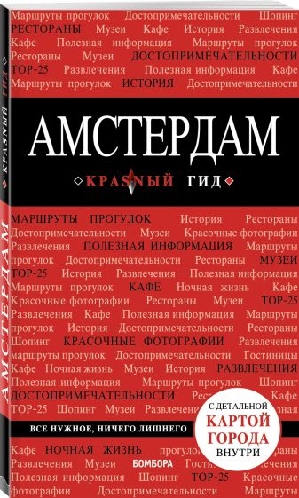 Мария Крузе - Амстердам. 4-е изд., испр. и доп. обложка книги