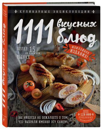 1111 вкусных блюд Яков Шницель