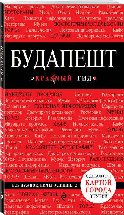 Будапешт. 4-е изд., испр. и доп. - фото 1