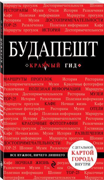 Белоконова А.А. - Будапешт. 4-е изд., испр. и доп. обложка книги