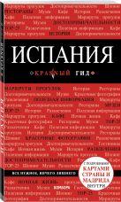 Александрова А. - Испания, 3-е изд., испр. и доп.' обложка книги
