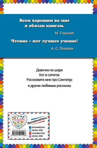 Денискины рассказы Виктор Драгунский