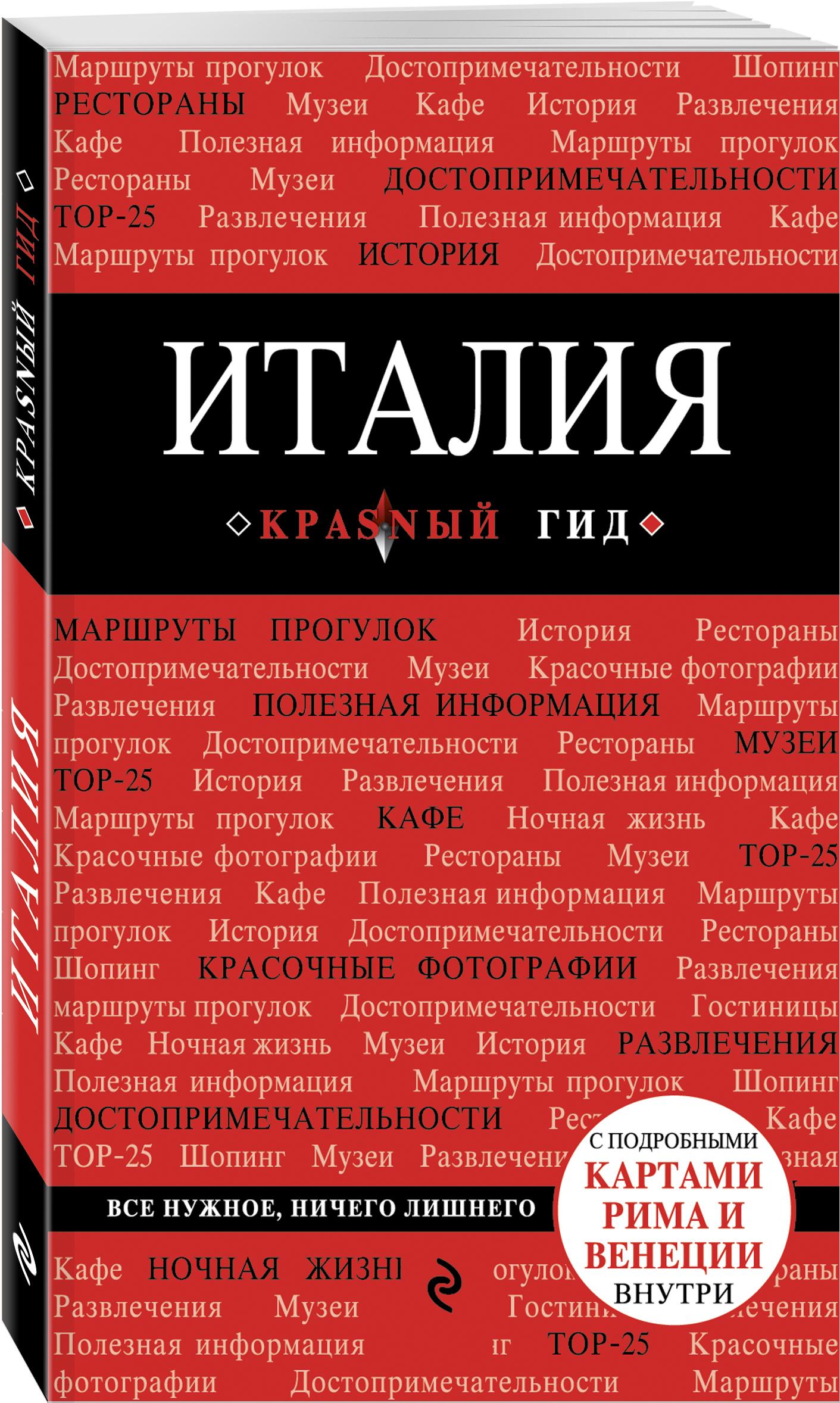 Тимофеев И.В. Италия. 3-е изд. томсон д прогулки по барселоне