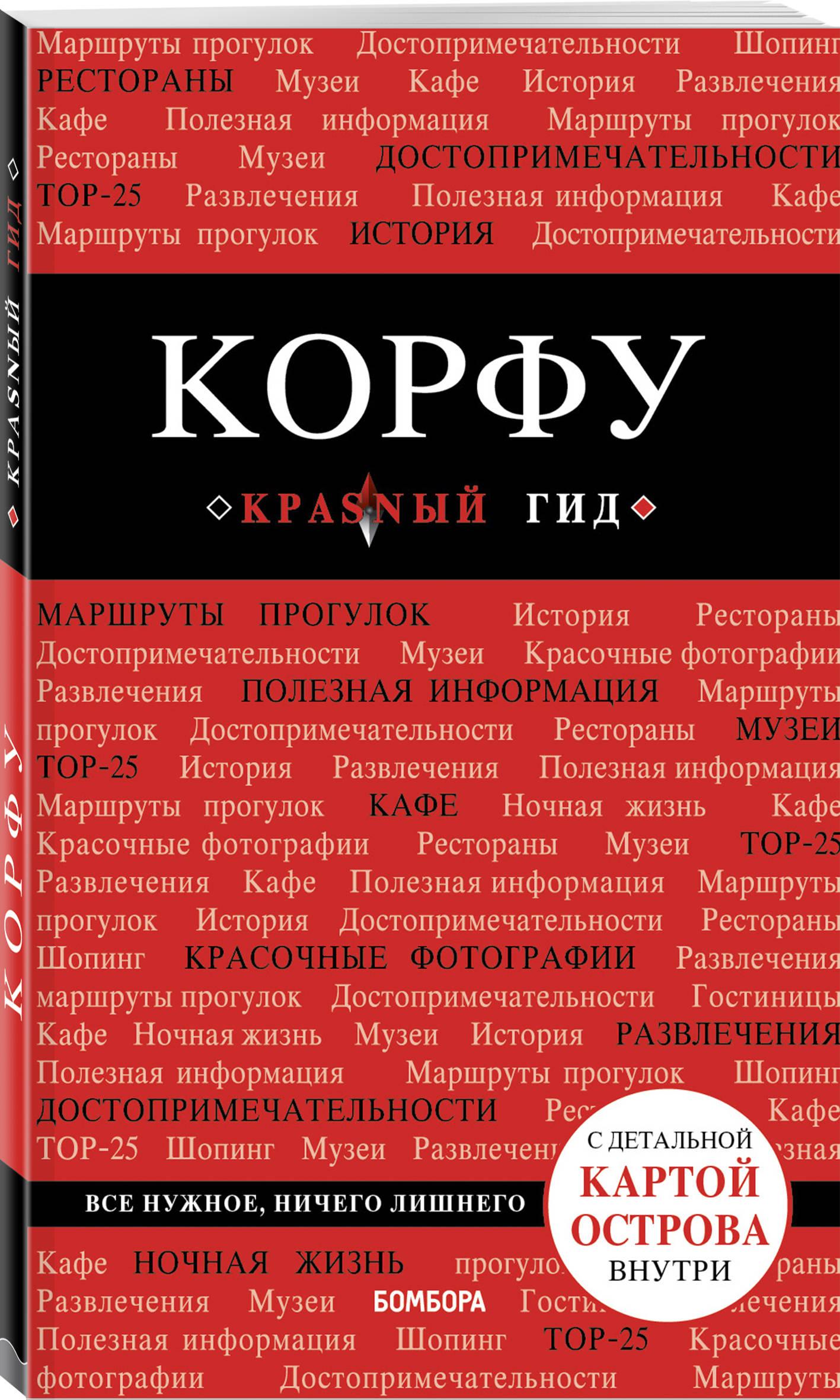 Белоконова .. Корфу. 4- изд., испр.  доп.