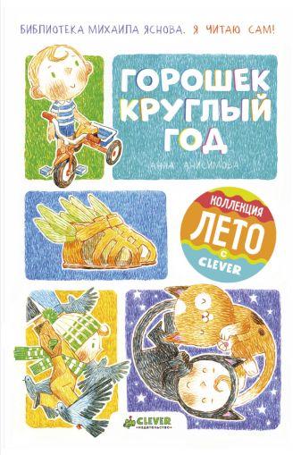 Анисимова Анна Павловна - Я читаю сам! Горошек круглый год обложка книги