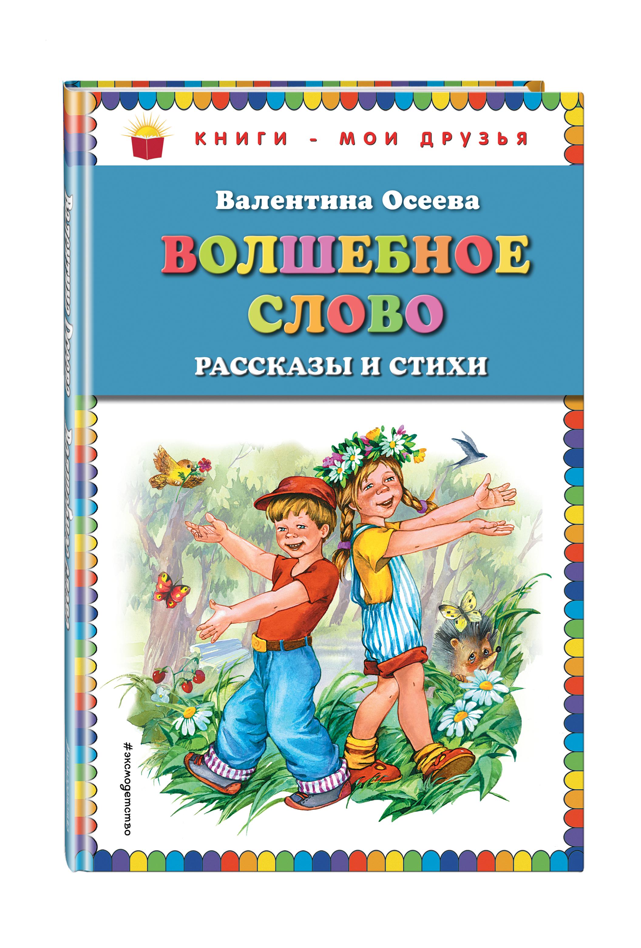Валентина Осеева Волшебное слово: рассказы и стихи