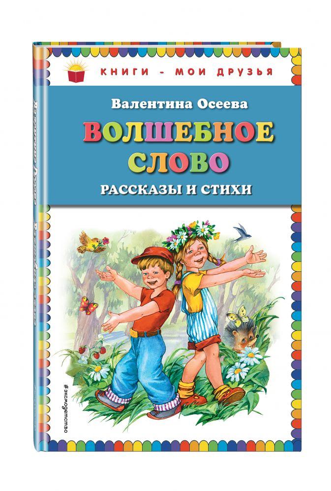 Валентина Осеева - Волшебное слово: рассказы и стихи обложка книги