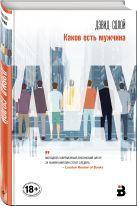 Дэвид Солой - Каков есть мужчина' обложка книги