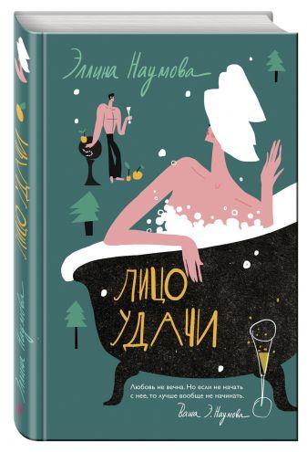 Эллина Наумова - Лицо удачи обложка книги