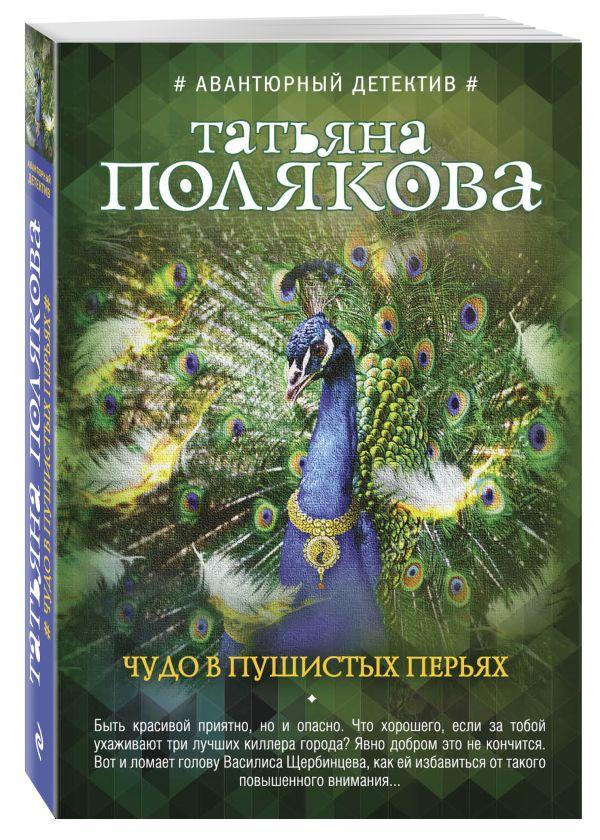 Чудо в пушистых перьях Полякова Т.В.