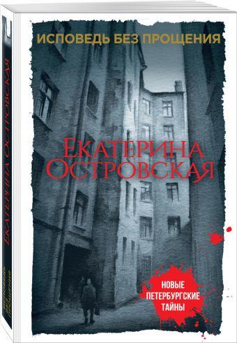 Исповедь без прощения Екатерина Островская