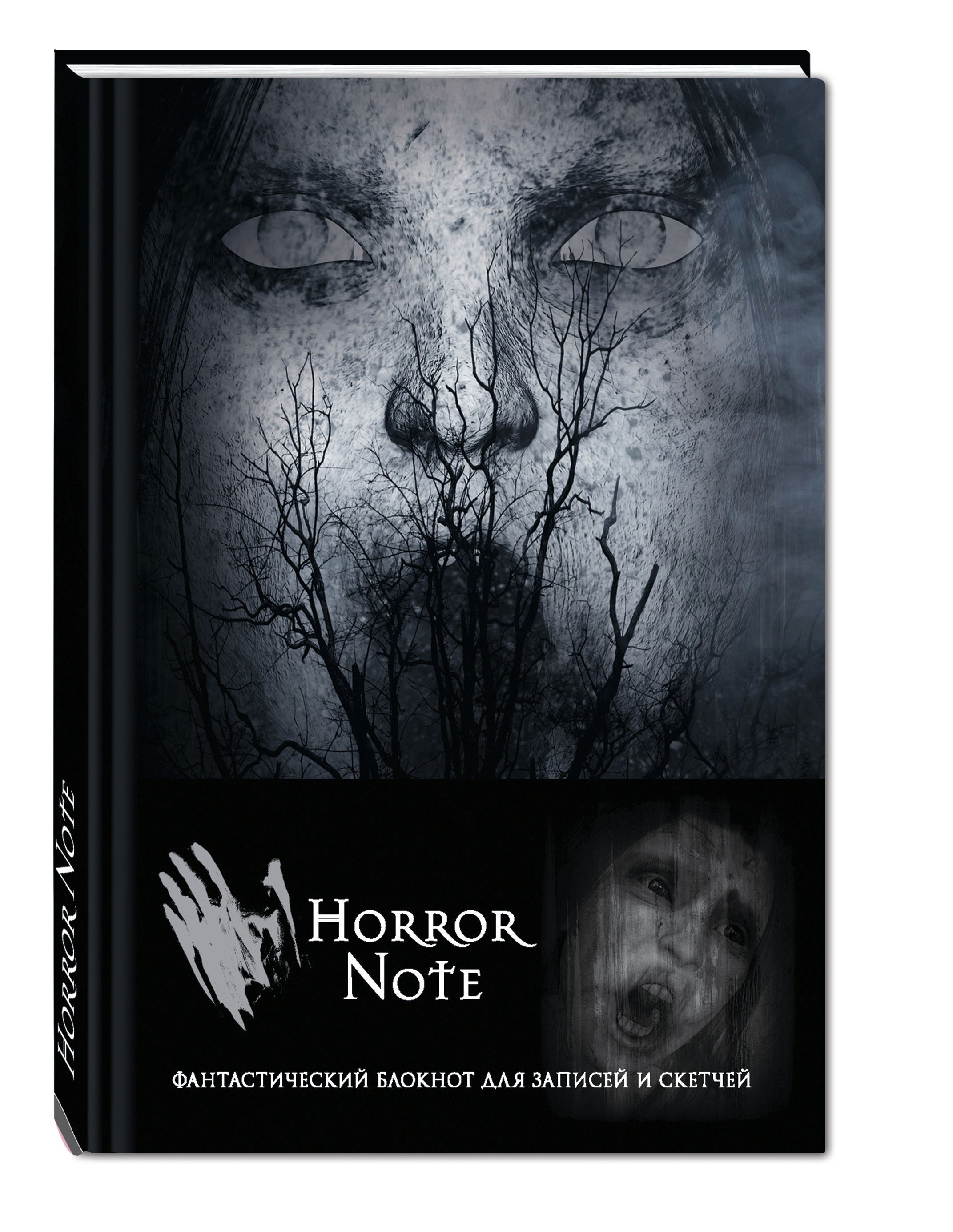 Horror Note horror note