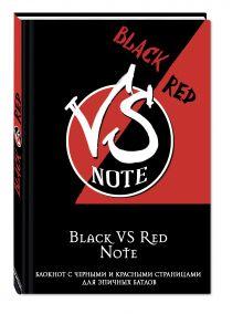Black VS Red Note. Блокнот для эпичных батлов