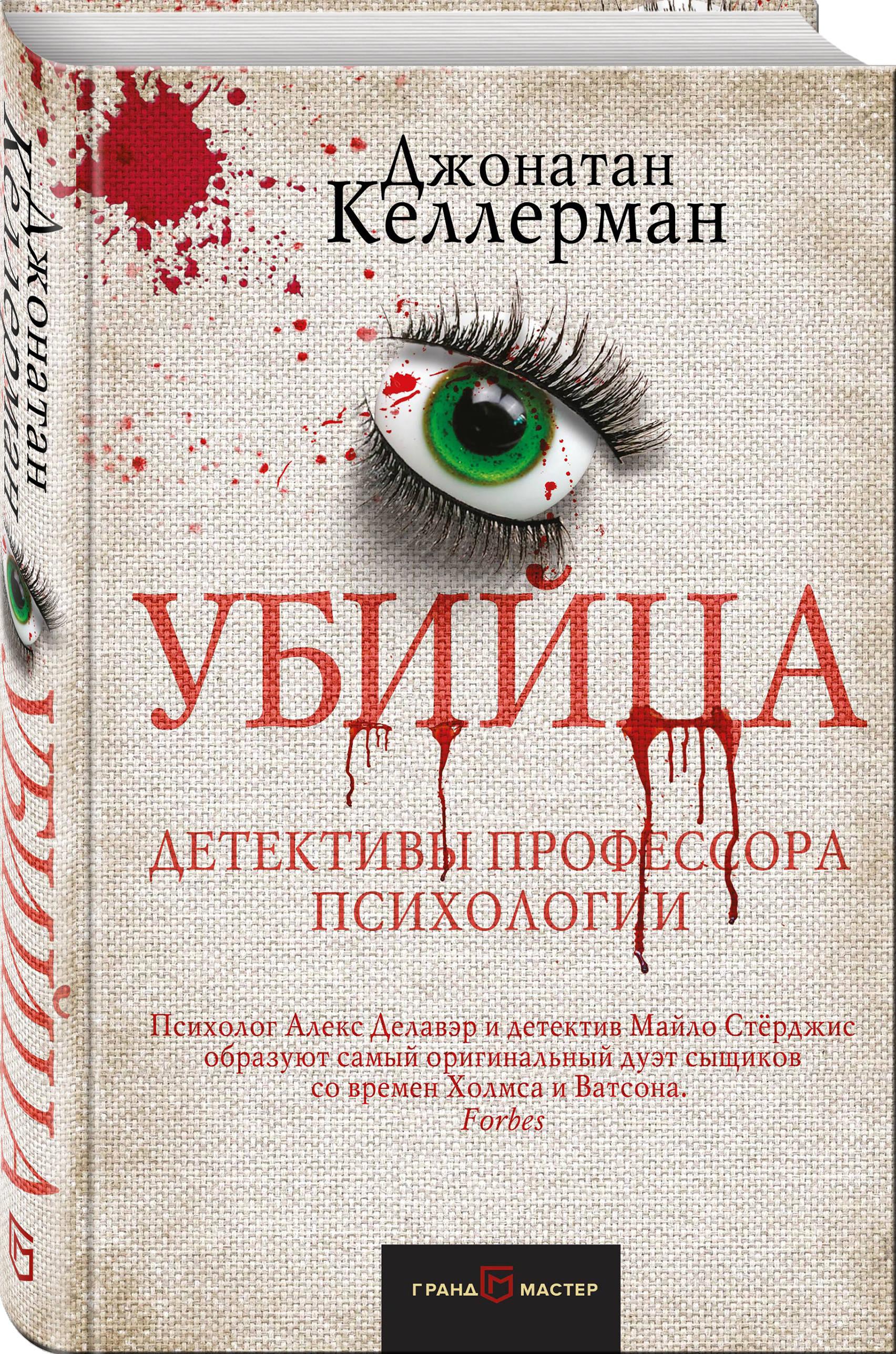 Келлерман Дж. Убийца хозяин уральской тайг