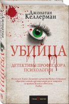 Джонатан Келлерман - Убийца' обложка книги