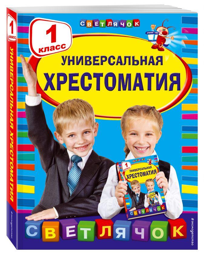 Чуковский К.И. - Универсальная хрестоматия: 1 класс обложка книги
