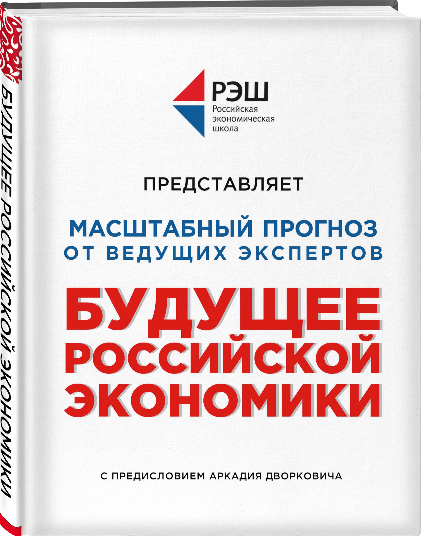 Будущее российской экономики ( Профессура РЭШ  )