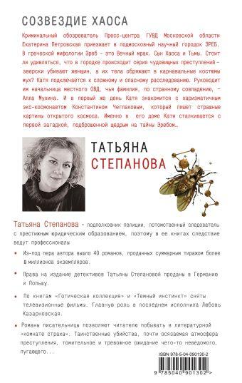 Созвездие Хаоса Татьяна Степанова