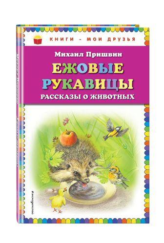 Михаил Пришвин - Ежовые рукавицы: рассказы о животных обложка книги
