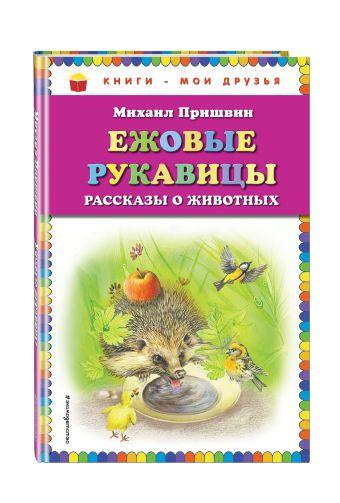 Ежовые рукавицы: рассказы о животных Михаил Пришвин