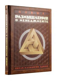 Дорогие книги для дорогих людей. Эксклюзивное оформление в кожаном переплете ручной работы. Книги МИФ