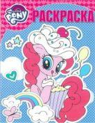 РК №17086 My Little Pony