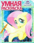 РУ №17075 My Little Pony MOVIE