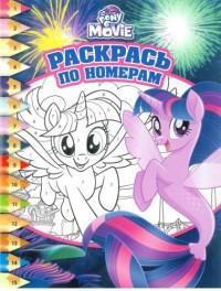РПН №1732 My Little Pony MOVIE