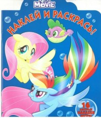 НР №17129 My Little Pony MOVIE
