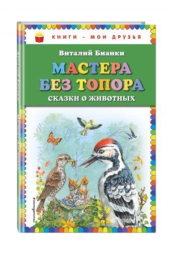Мастера без топора: сказки о животных Бианки В.