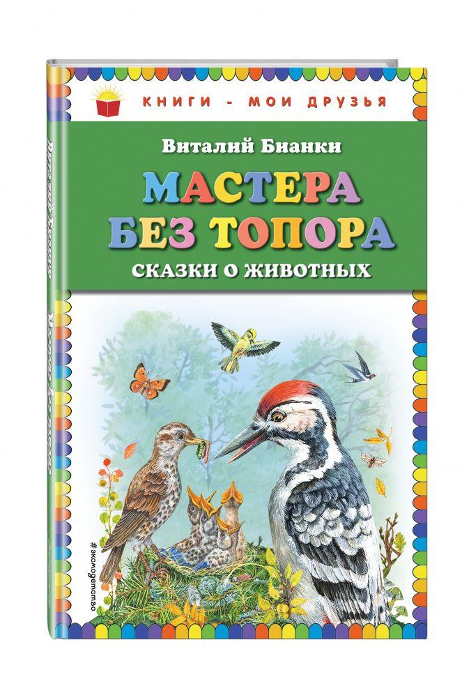 Виталий Бианки - Мастера без топора: сказки о животных обложка книги