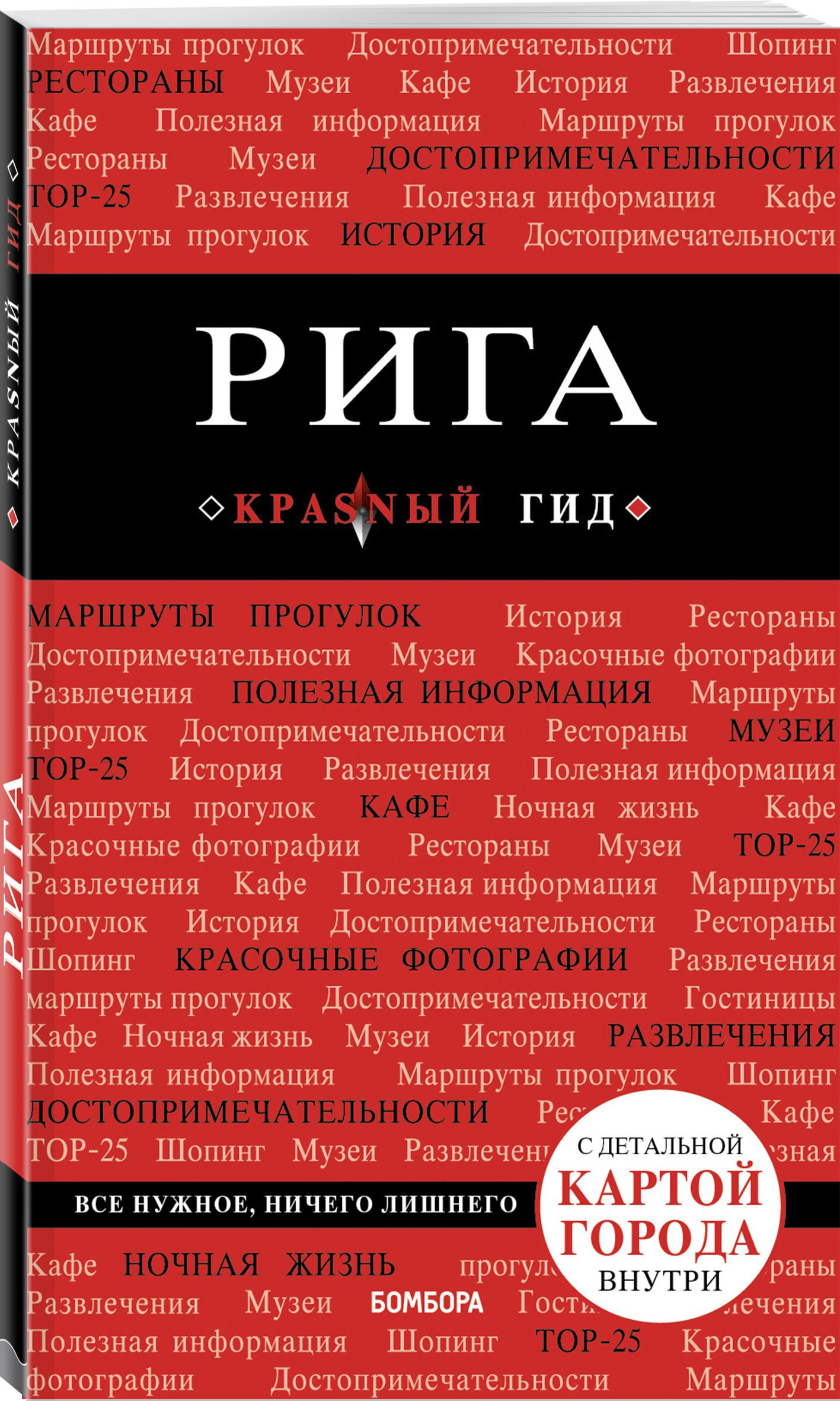 Чередниченко О.В. Рига. 3-е изд. чередниченко о в рига 2 е изд